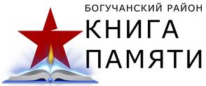 Логотип для Книги памяти