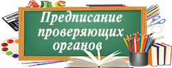 предписпров