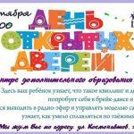 День открытых дверей в Центре Дополнительного Образования Детей