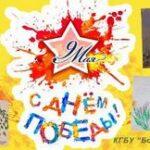 Конкурс рисунков в рамках Международной акции к 75-летию Победы в Великой Отечественной войне  «Сад памяти»