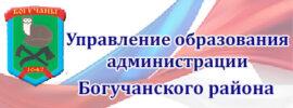 управление образования Богучанского района